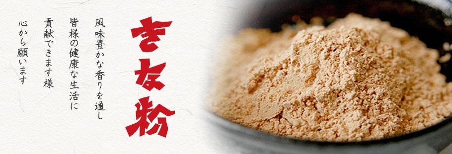 きな粉の風味豊かな香りを通し、皆様の健康な生活に貢献できます様、心から願います。